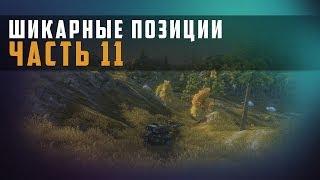 world of tanks места на картах 11