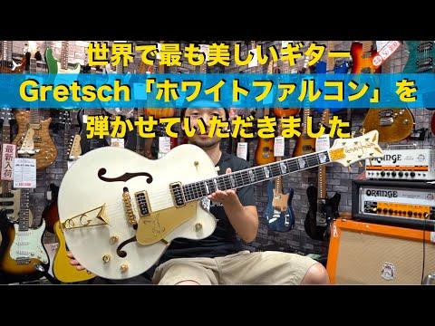 世界�最も美��ギター�も称�れる Gretsch「G6136(ホワイトファルコン)�を弾�����������