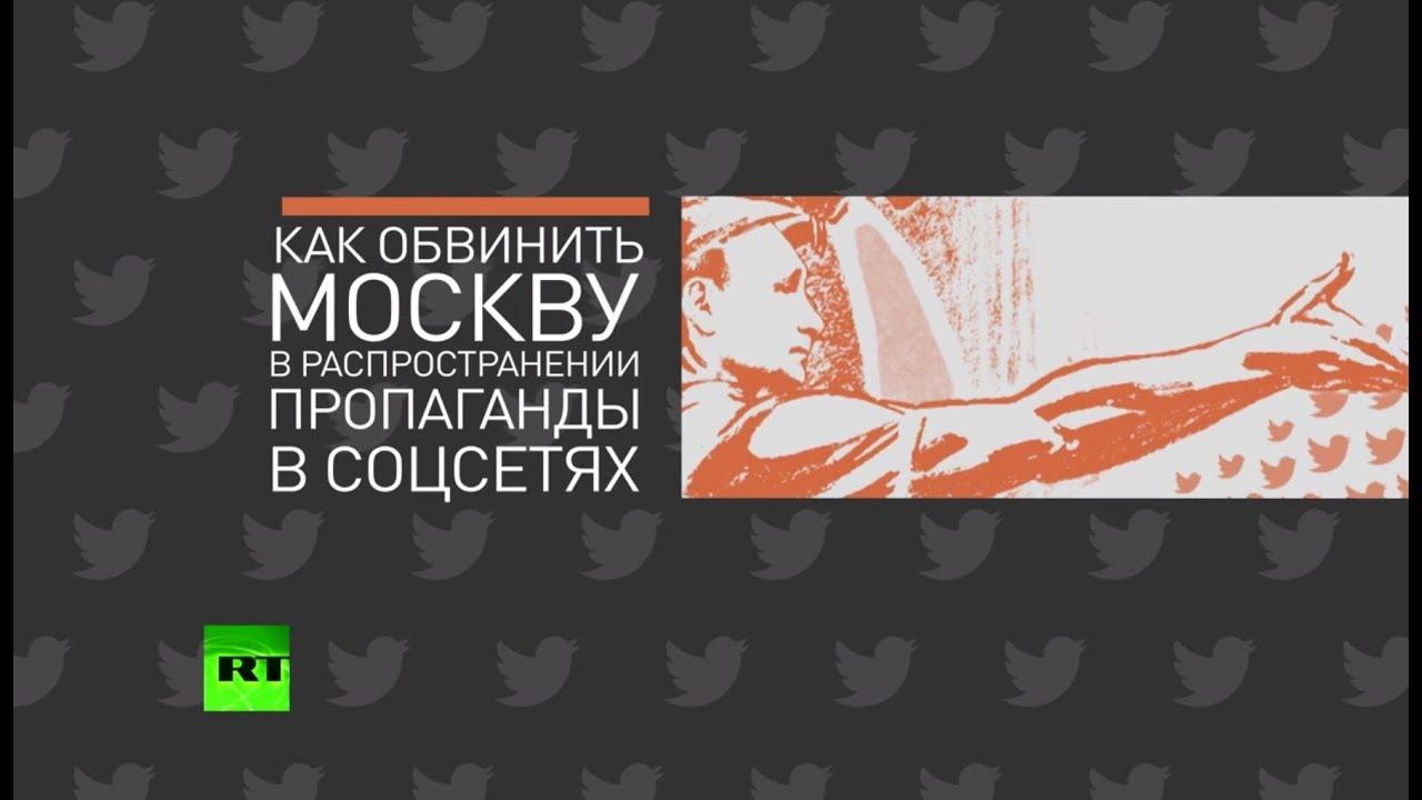 США снова обвинили Кремль, RT и Sputnik во вмешательстве в их внутреннюю политику через Twitter