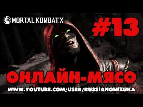 Онлайн - мясо! - Mortal Kombat X #13 - УЖАСАЮЩИЙ СКИЛЛ