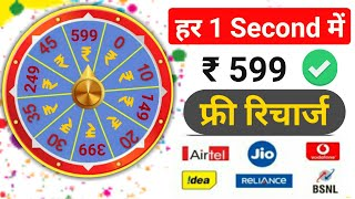 📲Free Mobile Recharge Play   All Users Free Recharge Jio Airtel Vodafone Idea   Spin To Win 2021