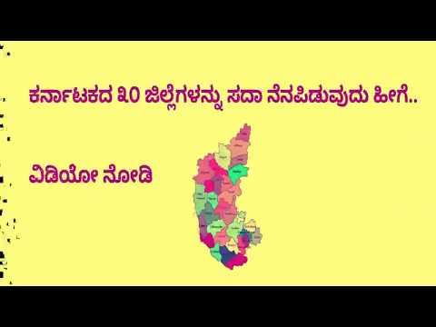 ಕರ್ನಾಟಕದ  ಎಲ್ಲ ಜಿಲ್ಲೆ ಗಳು/districts of karnataka