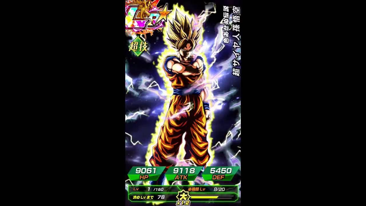 dragon ball z dokkan battle dokkan awakening super saiyan goku to dragon ball z dokkan battle dokkan awakening super saiyan goku to lr
