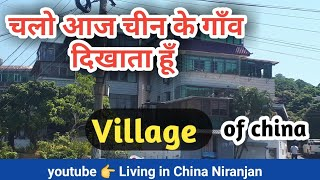 चीन के गाँव देखें villages of china || Living in China || indians in china || Niranjan