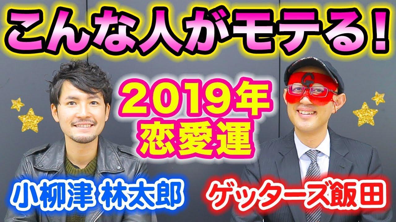 恋愛 ゲッターズ 占い 飯田
