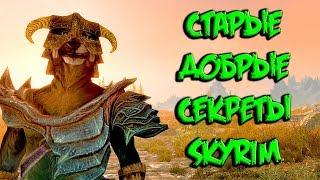Skyrim | Старые добрые секреты - часть вторая!