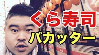 【訴訟】くら寿司バカッター事件を経営者の視点から話します【時給の問題ではない】