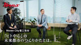 香川編集長 Woven City着工取材 「ヒト中心」の未来都市のつくりかたとは。 | トヨタイムズ