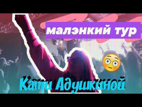 МАЛЭНКИЙ ТУР КАТИ АДУШКИНОЙ// САНКТ-ПЕТЕРБУРГ//14.03.2020