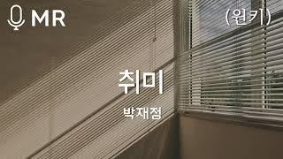 [MR] 박재정 - 취미 (원키) | 고퀄엠알,고퀄반주