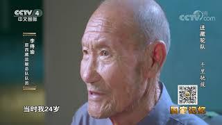 《国家记忆》 20200617 进藏驼队 千里驰援| CCTV中文国际