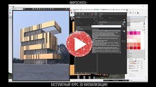 Бесплатный курс 3D-Визуализации. ИТОГИ