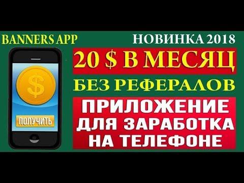 Banners App заработай