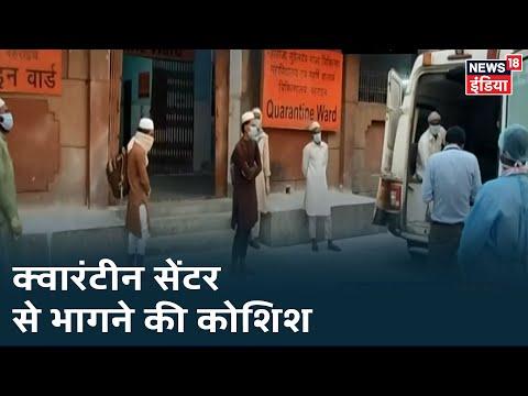 UP के Bahraich में Quarantine Centre से भाग रहे दो संदिग्धों को सुरक्षाकर्मियों ने पकड़ा