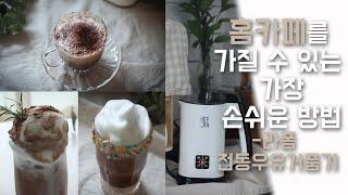 전동 우유 거품기로 정말 쉽게 홈카페 열어요. 라폼 쉐…