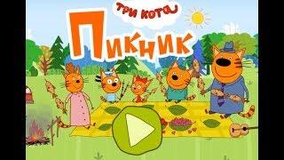 Мультик ТРИ КОТА - Три Кота Пикник