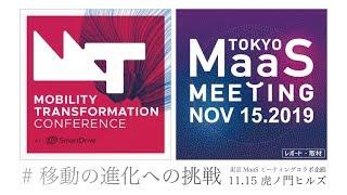 【ウサイン・ボルト緊急来日】電動キックボード「BOLT」の日本参入を表明!「モビリティトランスフォーメーション(企画:スマートドライブ)」コラボ取材企画の東京MaaSミーティングによる現地速報。