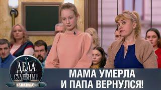 Дела судебные с Алисой Туровой. Битва за будущее. Эфир от 08.04.21