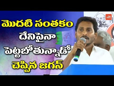 YS Jagan Says About his First Signature as AP CM | YSRCP Victory | AP Election Results | YOYO TV