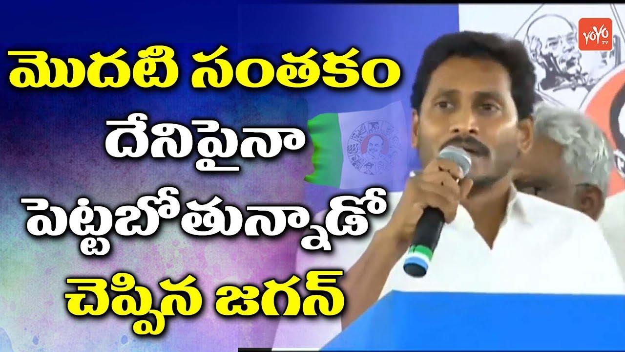 Jagan Mohan Reddy steers YSRCP to landslide victory, all set to become AP CM
