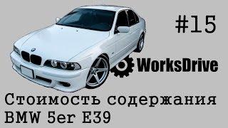 Стоимость содержания #15 - BMW 5 E39 (Стоимость эксплуатации)