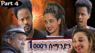 New Eritrean Series movie  2019 1080 part 4/ 1000ን ሰማንያን 4ይ ክፋል