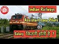Indian Railways :- What is the Salary of Assistant Loco Pilot....
