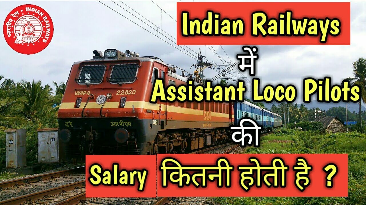 The salary of the train driver