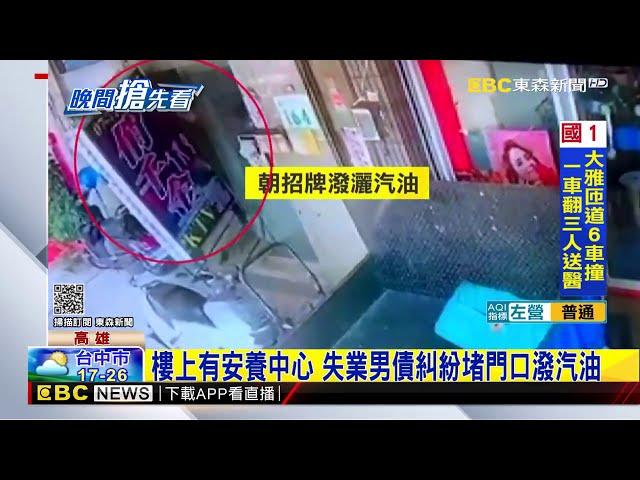 債務糾紛嚇對方 失業男招牌堵大樓出入口潑汽油被逮@東森新聞 CH51