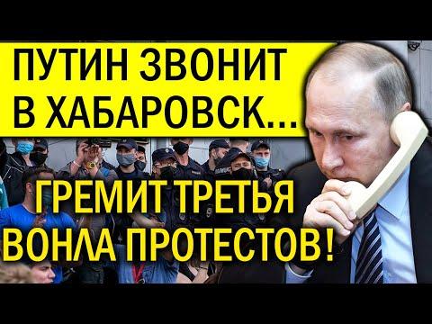 ПУТИН ЗВОНИТ В