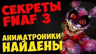 Five Nights At Freddy's 3 - АНИМАТРОНИКИ НАЙДЕНЫ(FNAF 3 секреты и теории. О всех теориях догадываюсь сама. Давайте наберём 1000 Лайков! ******************************************..., 2015-02-28T22:35:34.000Z)