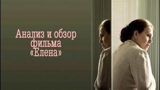 """Анализ и обзор фильма """"Елена"""""""