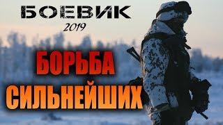 Боевик 2019 истребит врага! ** БОРЬБА СИЛЬНЕЙШИХ ** Зарубежные боевики 2019 новинки HD