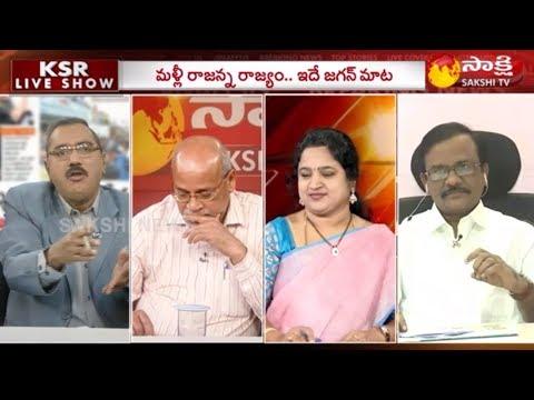 KSR Live Show: అధర్మంపై యుద్ధం.. బాబుతోనే కాదు.. - 10th January 2019