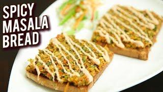 Masala Bread Recipe - Homemade Spicy Masala Bread - Quick & Easy Breakfast Recipe - Ruchi