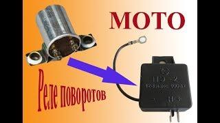 Обзор прерывателя указателей поворотов ПЭ-2 для мотоцикла Днепр/ The relay of turns