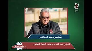 شوقى عبد الشافى يعتذر للاعضاء النادى الاهلى عن ترشحه لرئاسة النادى - ملعب الشاطر