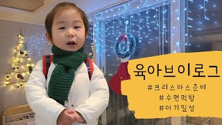 [육아브이로그]25개월아기|크리스마스준비|아기일상♂️…