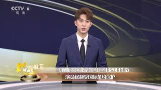 电影应对疫情工作视频会议召开 北影节举办春季在线影展【中国电影报道 | 20200430】