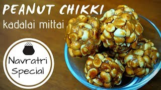 Kadalai Mittai/Urundai   Peanut Brittle Recipe   Groundnut Chikki Recipe