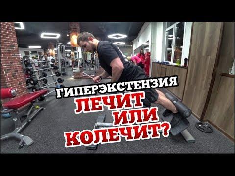 ГИПЕРЭКСТЕНЗИЯ ЛЕЧИТ ИЛИ