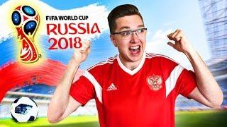 РОССИЯ ПРОТИВ ХОРВАТИИ Я СТАЛ ФУТБОЛИСТОМ  ЧМ 2018 ТУРНИР ПО FIFA 18
