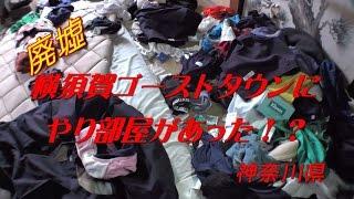 【廃墟】横須賀ゴーストタウンにヤリ部屋があった?!
