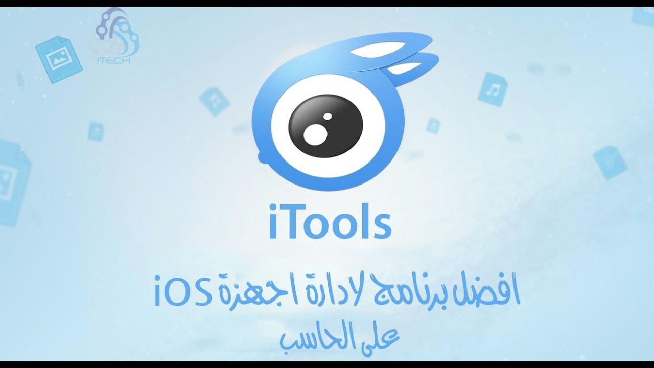 تحميل برنامج اى تولز Itools 10