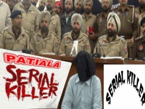 SERIAL KILLER ARRESTED BY PATIALA POLICE , PUNJAB SUN NEWS