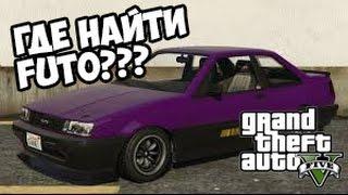 Где найти FUTO в GTА 5 - Дрифт-машина в ГТА 5