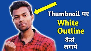 How to make white outline in thumbnail photo | with android