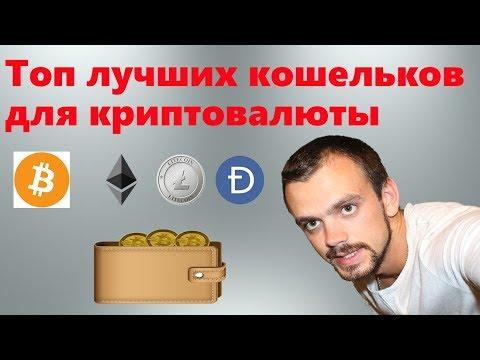Топ лучших кошельков для криптовалют
