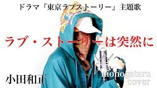 ラブ・ストーリーは突然に - 小田和正 (cover)