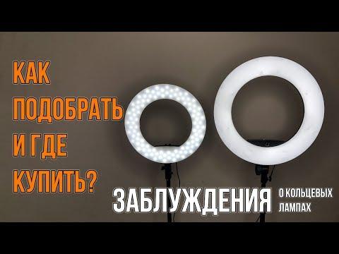 ПРАВДА и ЗАБЛУЖДЕНИЯ про Кольцевые лампы Как выбрать кольцевой свет | Mua-store
